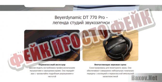 beyerdynamic-dt770.fun Фейк Просто фейк