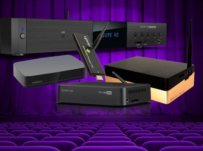 HD-медиаплееры. Что выбрать в 2015 году?