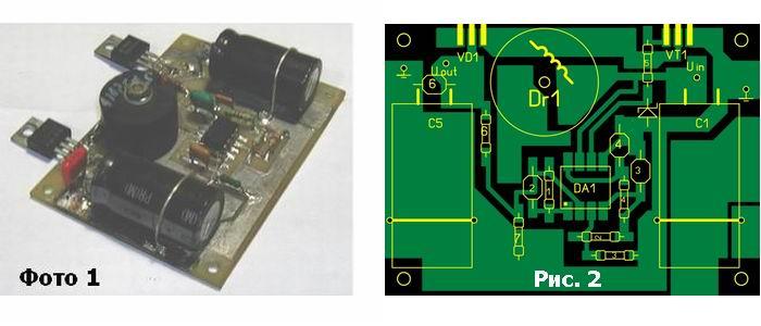 Импульсный стабилизатор, печатная плата,plata1