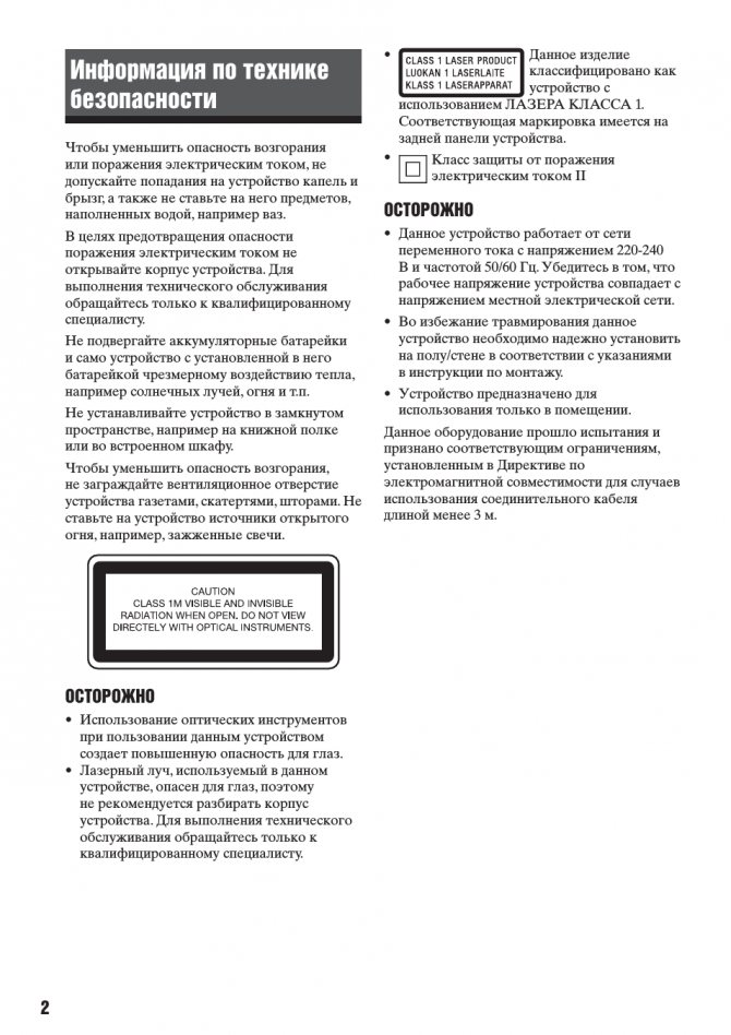 Информация по технике безопасности