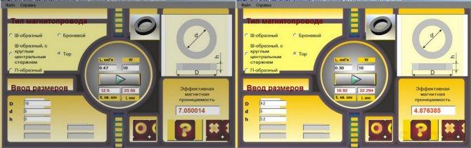 калькулятор расчёта магнитной проницаемости ферритовых материалов 2