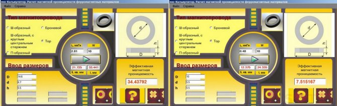 калькулятор расчёта магнитной проницаемости ферритовых материалов