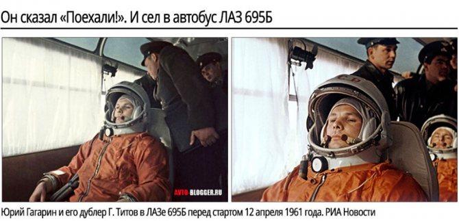 Космический ЛАЗ