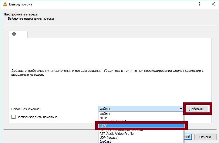 Настройка потокового вещания VLC Media Player