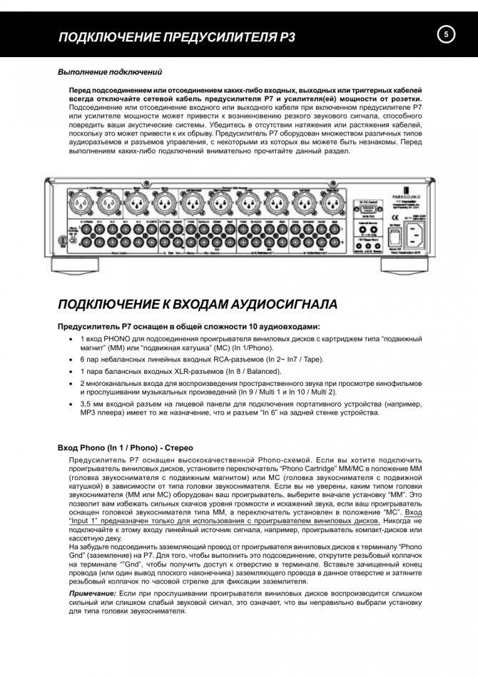 Подключение предусилителя р3, Подключение к входам аудиосигнала