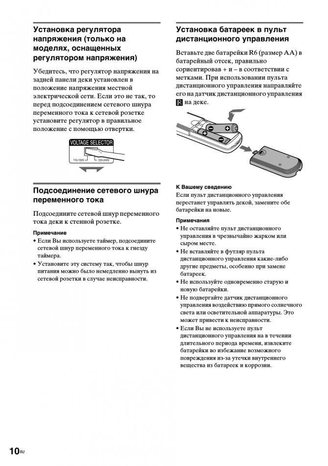 Подсоединение сетевого шнура переменного тока