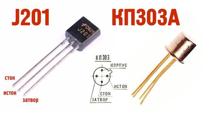Полевые транзисторы J201 и КП303А