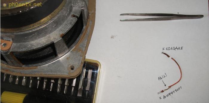 Поврежденный гибкий проводник извлечен из динамика