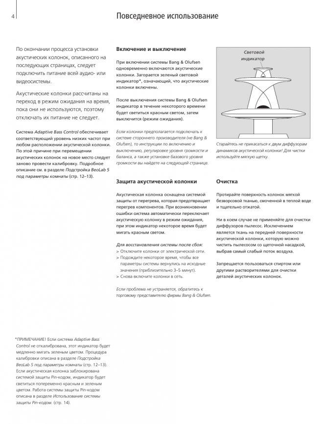 Повседневное использование, Включение и выключение, Защита акустической колонки