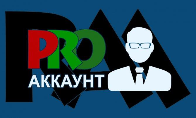 PRO аккаунт