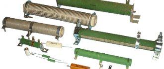 Проволочные резисторы