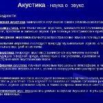 Разновидности акустики.. Автор24 — интернет-биржа студенческих работ