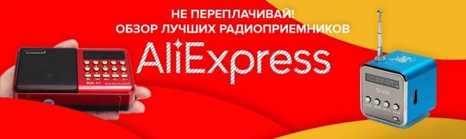 Рейтинг лучших радиоприемников с Алиэкспресс