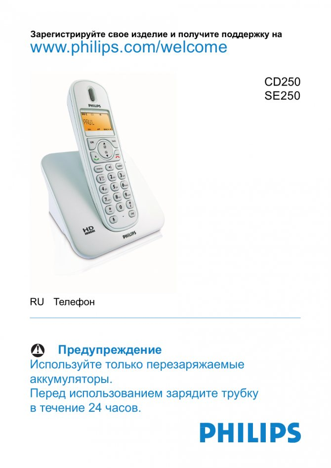 RU Телефон Предупреждение Используйте только перезаряжаемые...