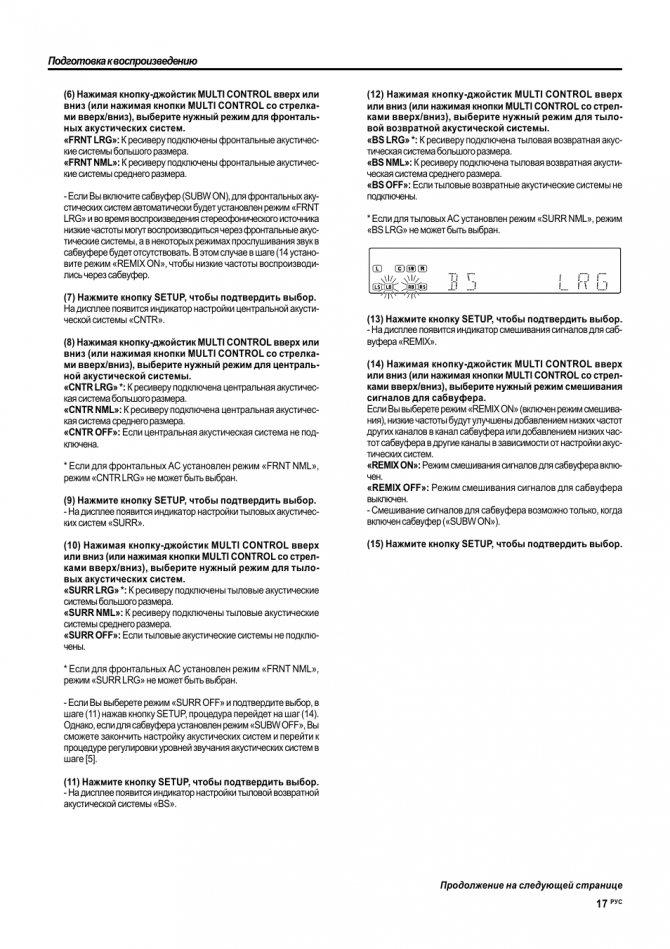 РУС Подготовка к воспроизведению Продолжение на следующей с...