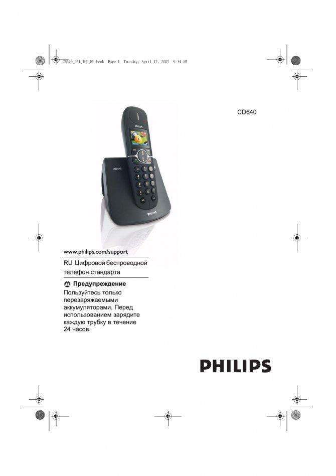 support RU Цифровой беспроводной телефон стандарта Предупреж...