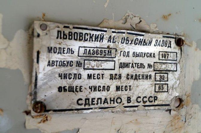 Табличка старого автобуса – символа былого могущества