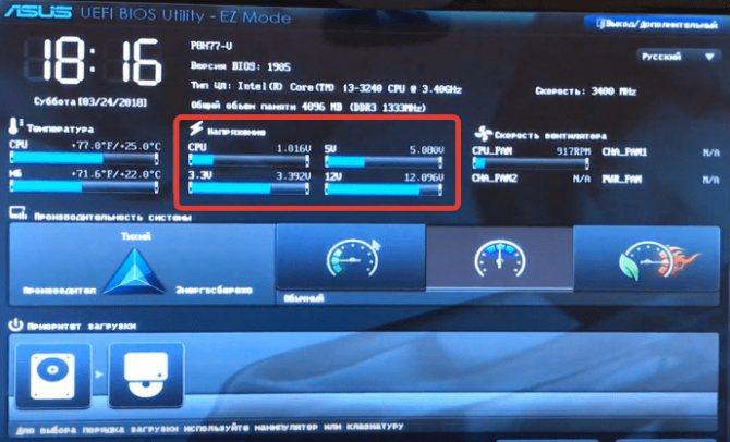 UEFI напряжение компьютера