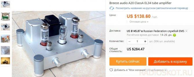 Усилитель звука Breeze audio A20