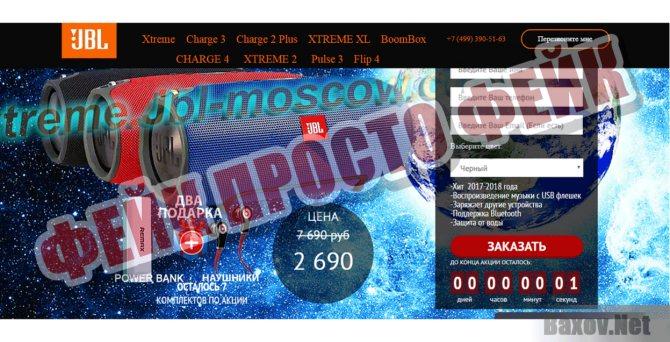 xtreme.jbl-moscow.com Фейк Просто фейк