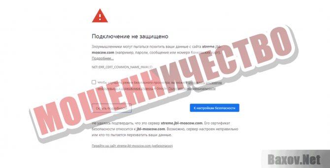 xtreme.jbl-moscow.com Мошенничество